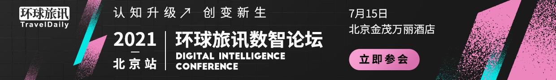 ChinaTravelNews