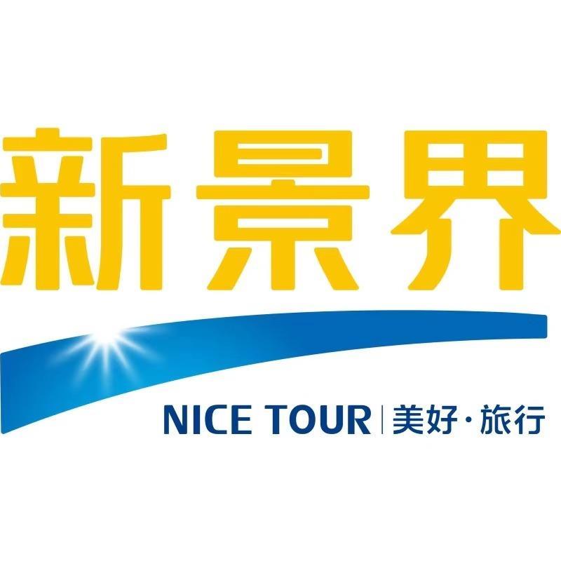 旅连连 深圳国旅新景界