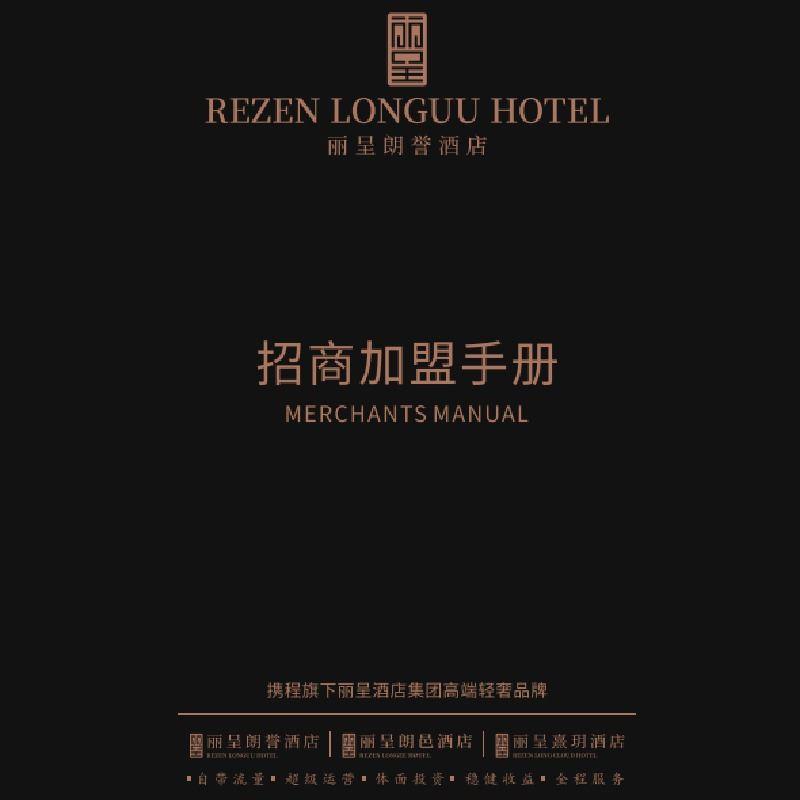 朗誉酒店集团
