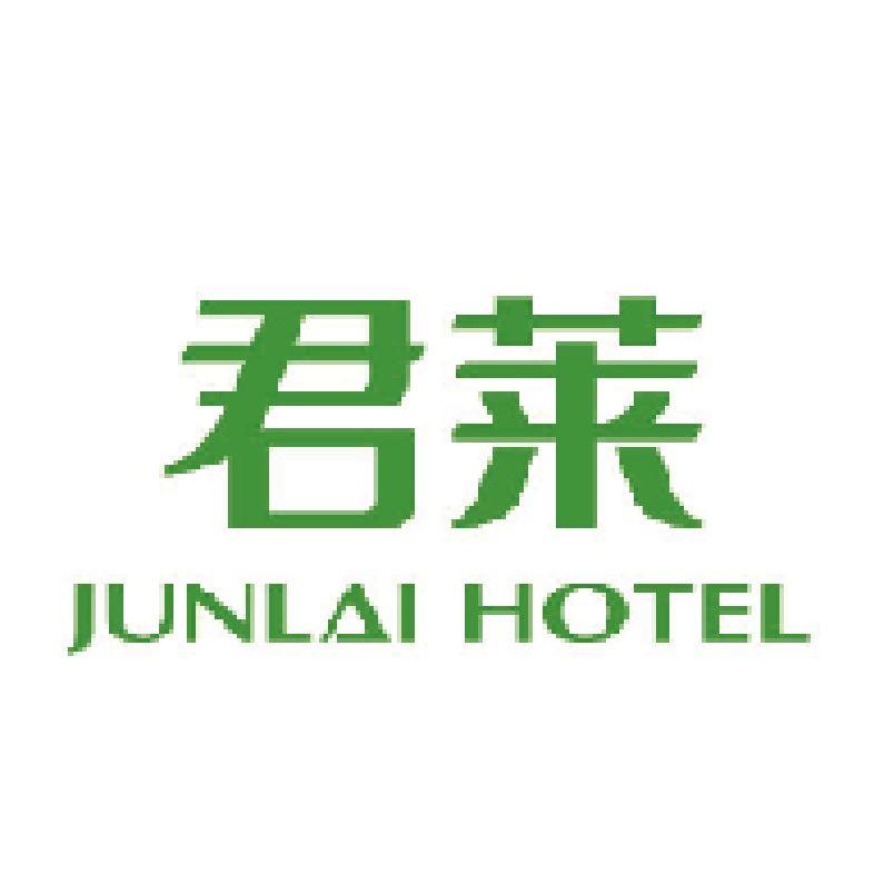 君莱酒店品牌
