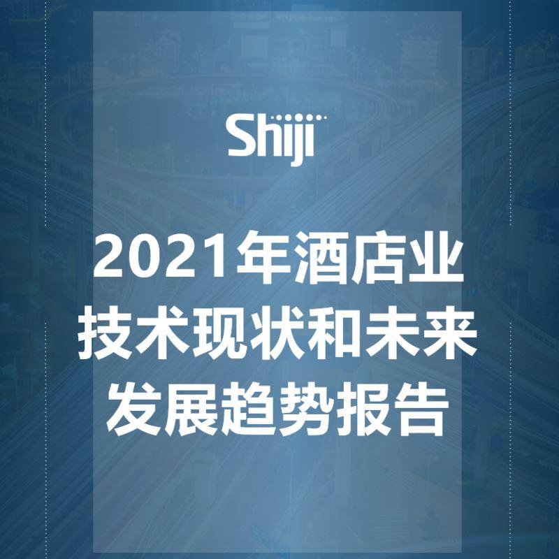 2021年酒店业技术现状和未来 发展趋势报告