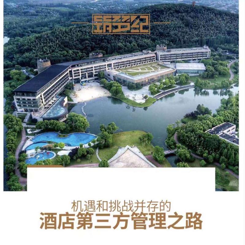 机遇与挑战并存的酒店第三方管理之路