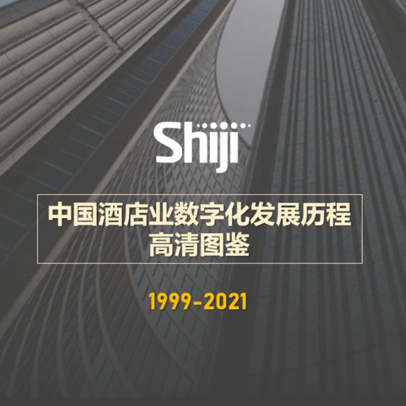 中国酒店业数字化发展历程高清图鉴