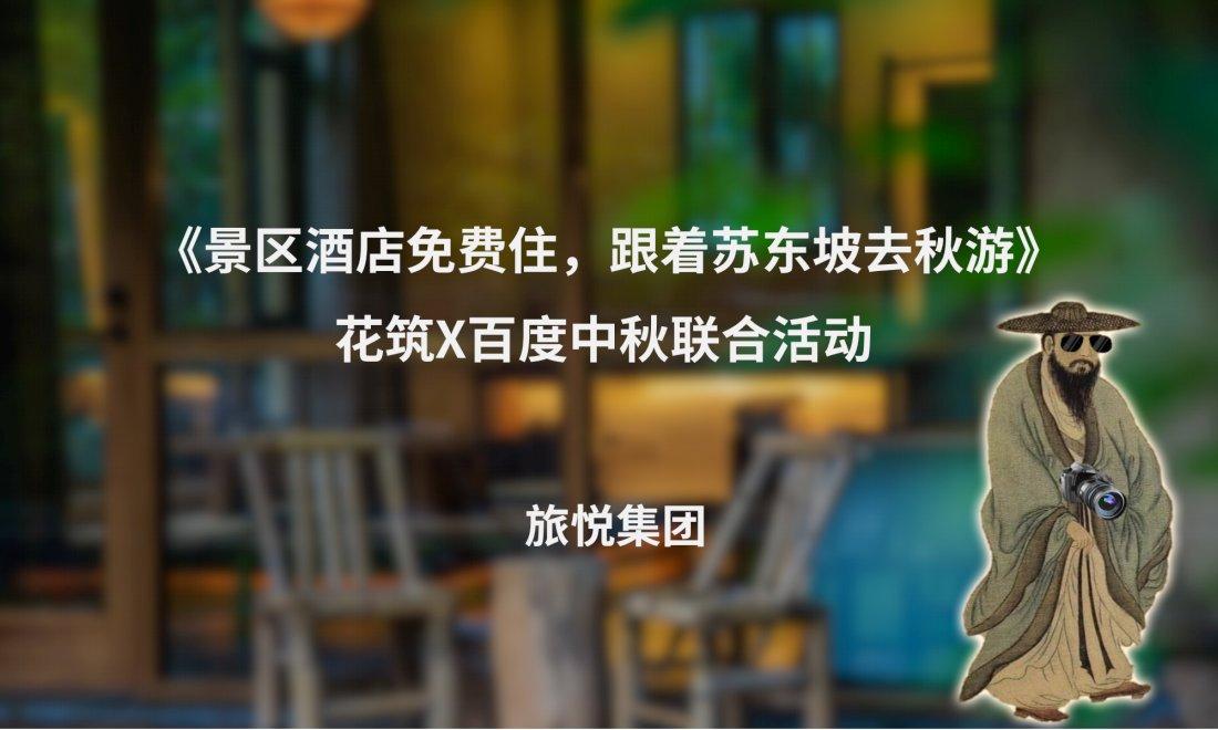 旅悦集团 景区酒店免费住,跟着苏东坡去秋游