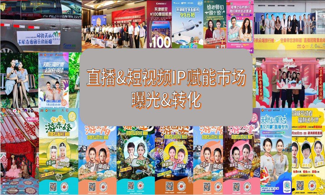 """天津航空 """"直播+短视频""""巨量引擎刺激航司市场活力"""