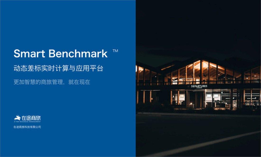 在途商旅 动态差标实时计算平台 Smart Benchmark