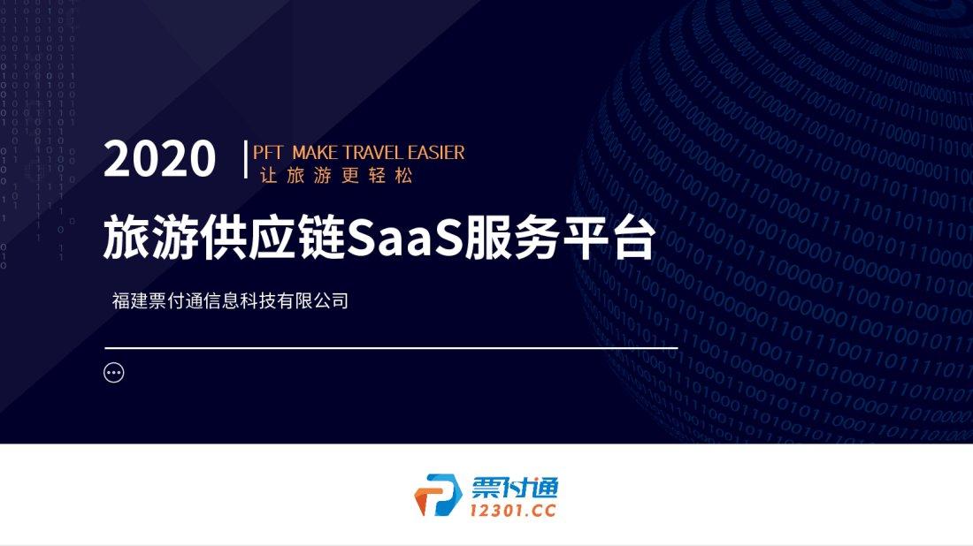 票付通 旅游供应链SaaS服务平台