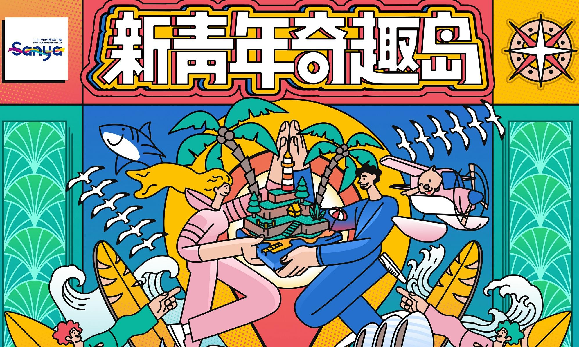 三亚市旅游推广局 三亚新青年奇趣岛