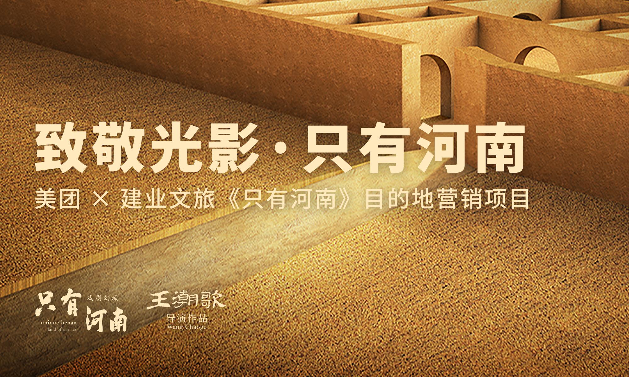 美团 只有河南·戏剧幻城开业营销活动