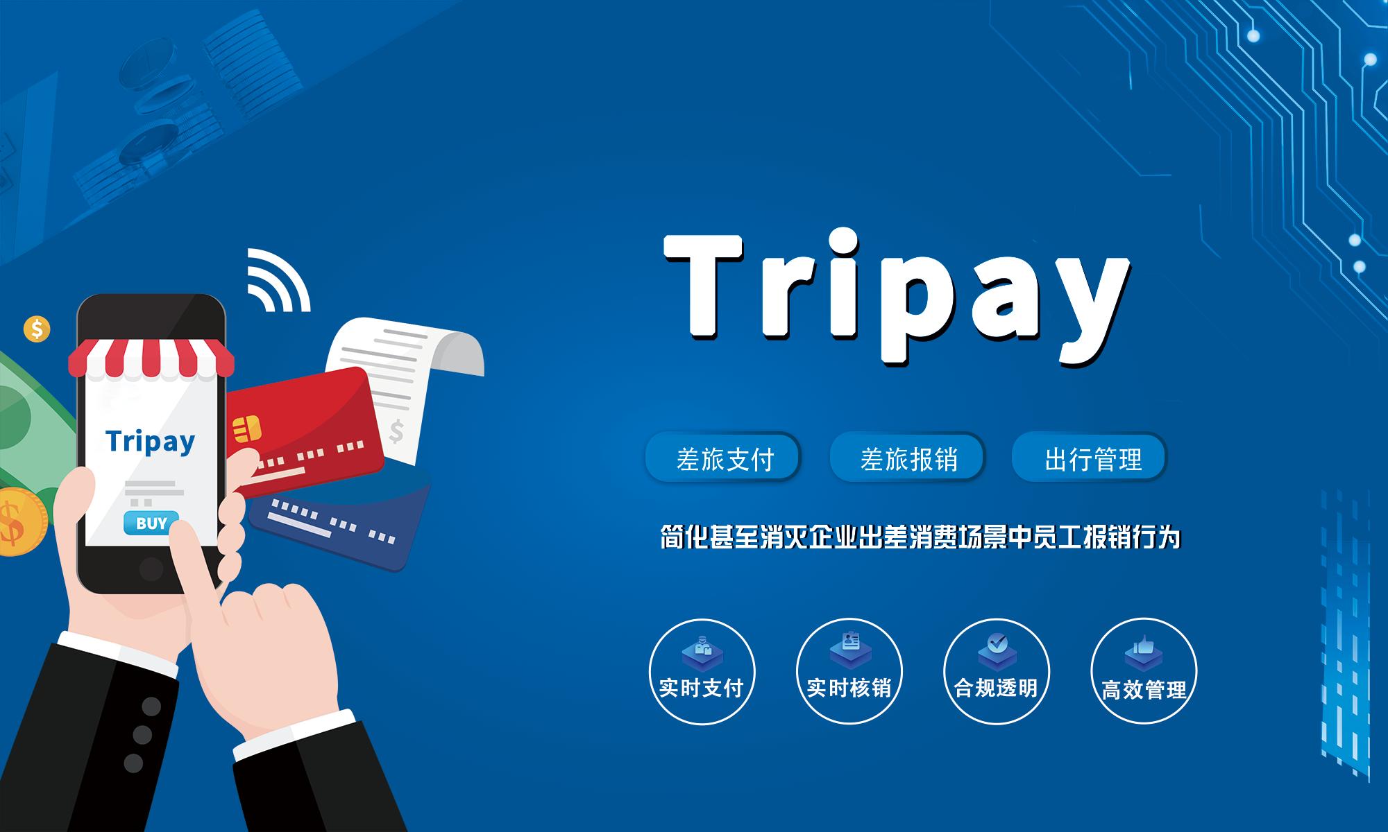 苏州思客信息技术有限公司 Tripay