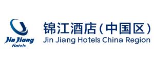 錦江酒店(中國區)