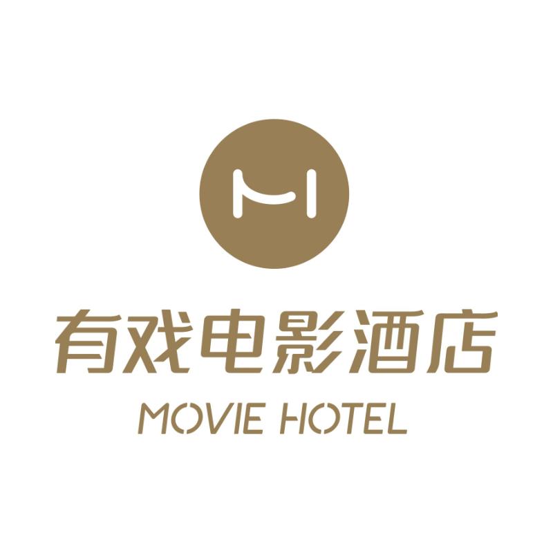 旅连连 有戏电影酒店