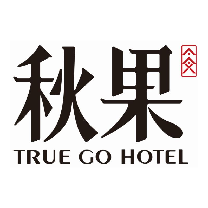 旅连连 秋果酒店